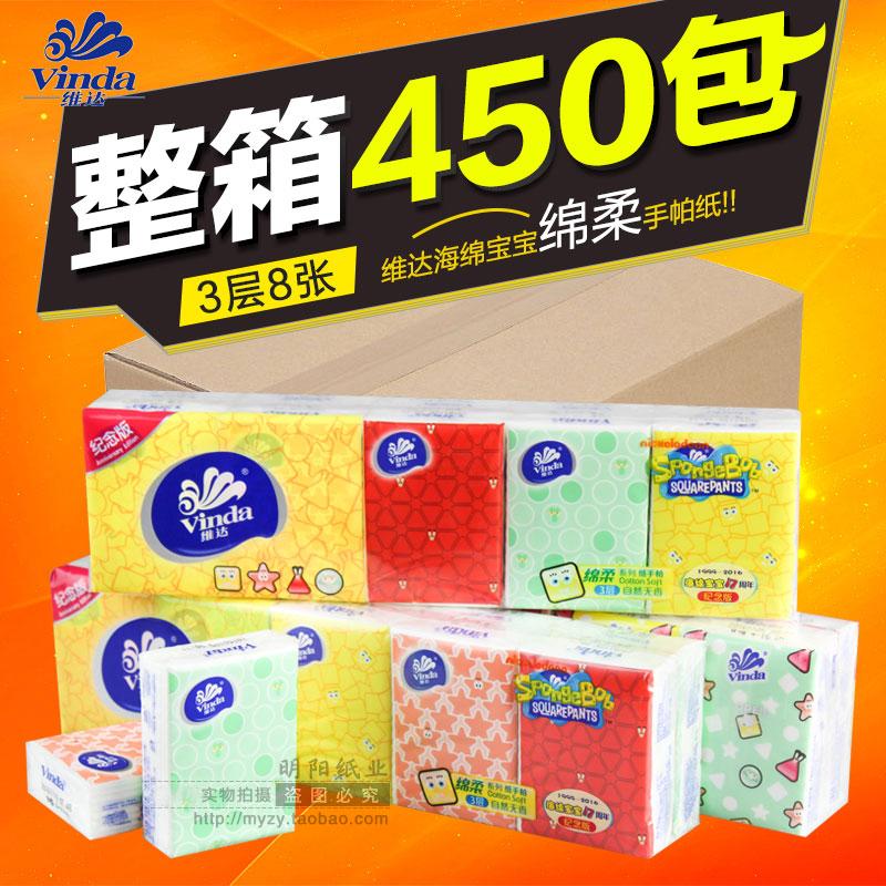 维达 3层8张450包 手帕纸餐巾纸小包面巾纸绵柔海绵宝宝纪念版