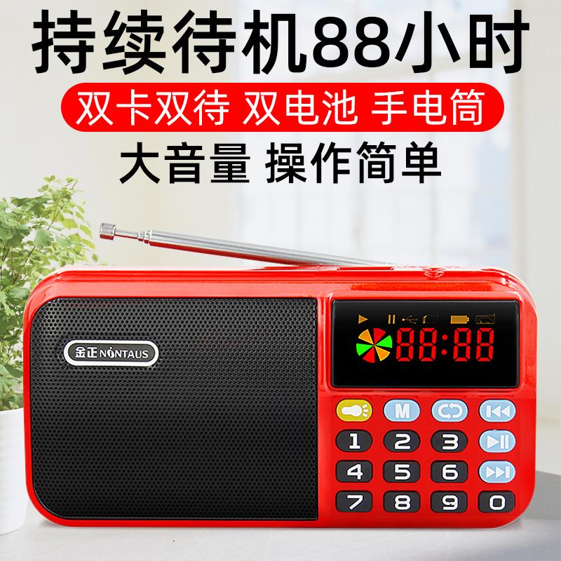 金正 S90收音机老年迷你小音响老人便携式插卡音箱随身听外放充电