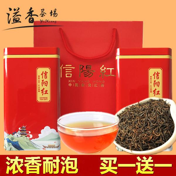 信阳红茶新茶叶香醇红茶胜过金骏眉正山小种功夫红茶买1送1共500g