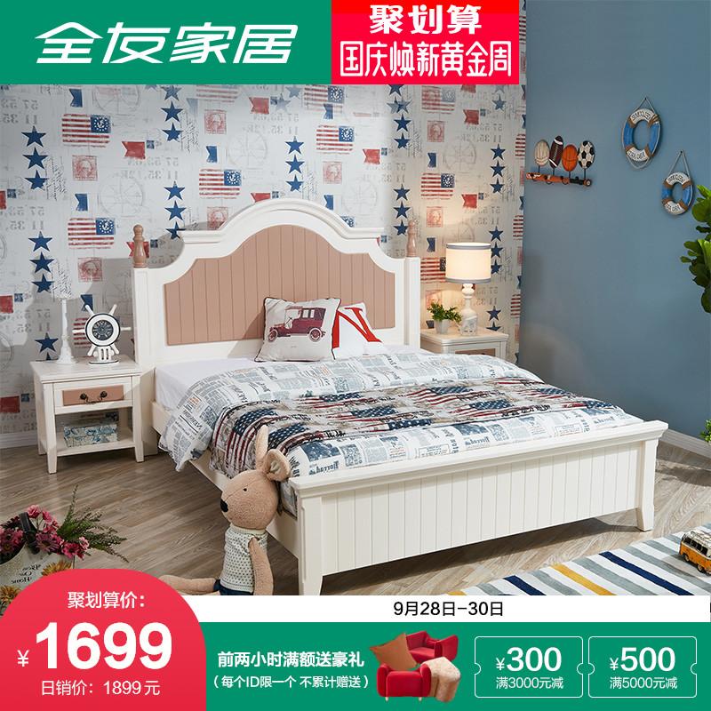 全友家私青少年板式床卧室床单人床床头柜1.5米/1.2m120616