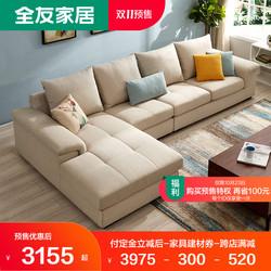 全友家居布艺沙发三人位简约客厅整装小户型北欧懒人沙发102298