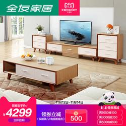 全友家居茶几电视柜组合现代简约家用成套客厅家具北欧120717