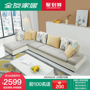 全友家居现代简约皮布沙发皮布艺沙发组合小户型客厅整装102210