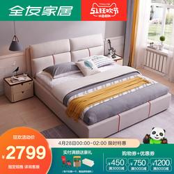 全友家居布艺床双人床现代简约主卧室大床可拆洗布床组合105138