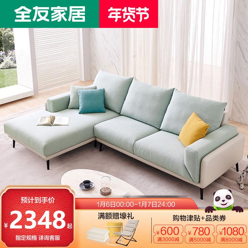 简约现代客厅布艺沙发组合