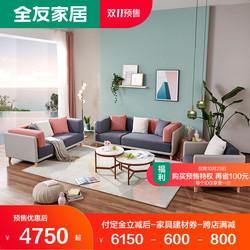 全友家居皮布沙发组合简约现代大户型时尚三人位客厅沙发102383