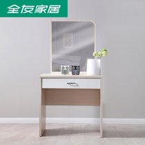 Clear (replacement) consumption of 1000 yuan for dressing table stool combination makeup table Makeup stool 106303
