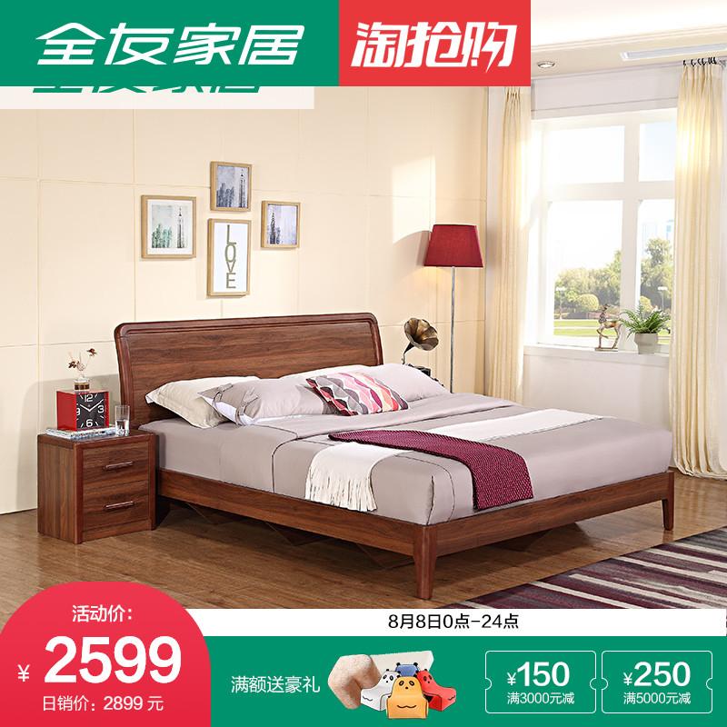 全友家居双人床新中式板式床现代主卧家具实木框架床婚床121206