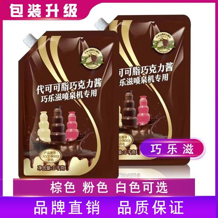 原味棕色巧克力 喷泉机专用巧克力酱 巧克力火锅原料 朱古力喷泉