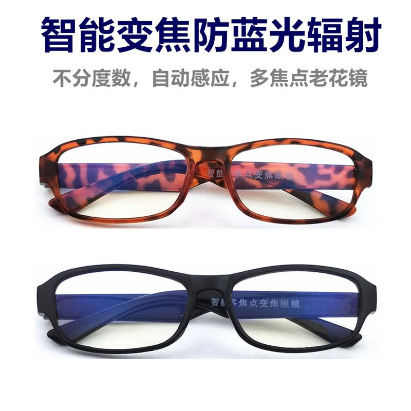 防蓝光智能自动变焦老花镜批发镀膜摆地摊多功能不分度数男女眼镜