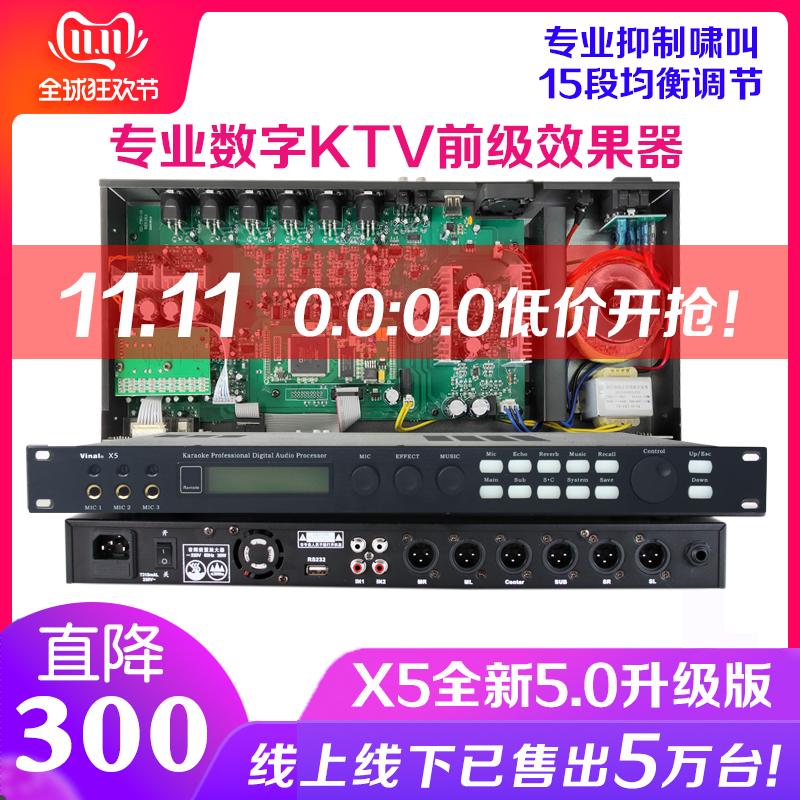 x5前级效果器ktv数字卡拉ok混响器
