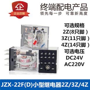 JZX MY2NJ 22F 2Z3Z4Z 带灯 小型继电器 正泰 DC24V220V HH52P