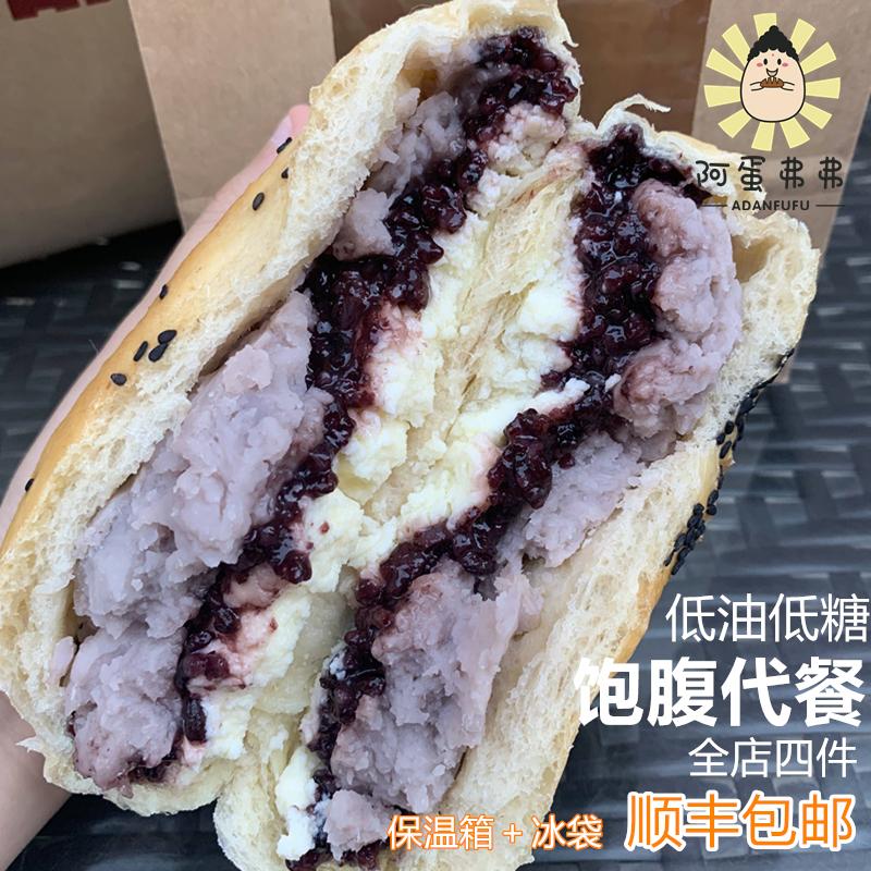 【四件包邮】网红芋泥紫米奶酪面包夹心低糖低油全麦早餐手工制作买三送一