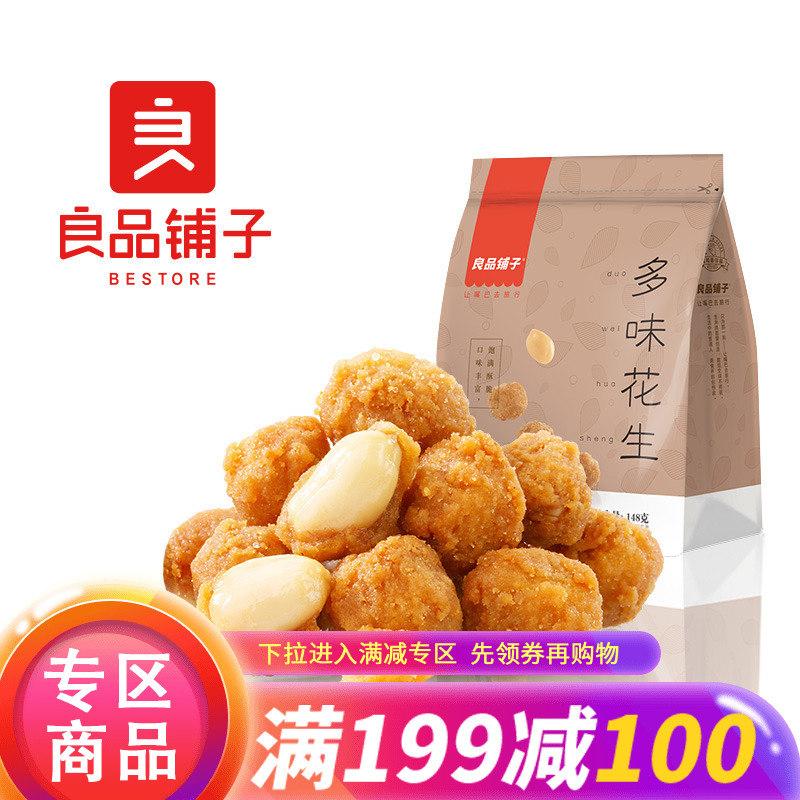 良品铺子多味花生148g特产炒货办公室零食 精选苏北大颗粒花生米(用7元券)