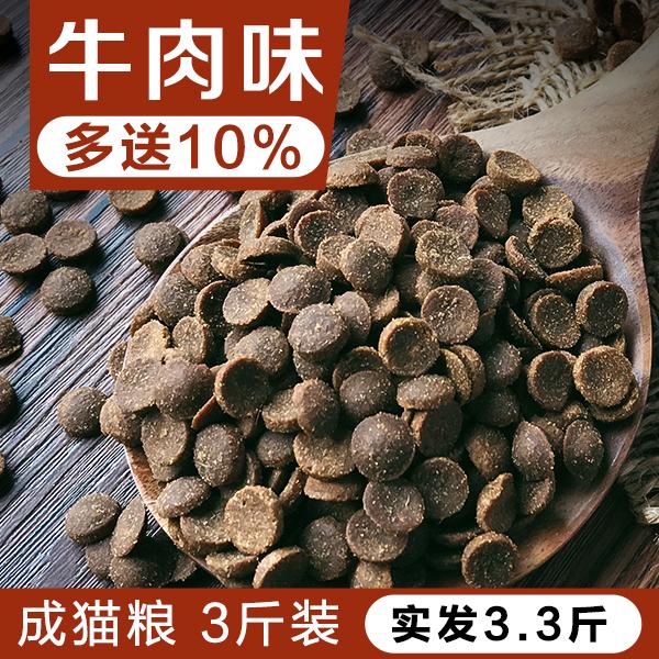 猫哥猫粮包邮成猫猫粮天然粮流浪猫猫粮成年自制牛肉味1.5kg3斤优惠券