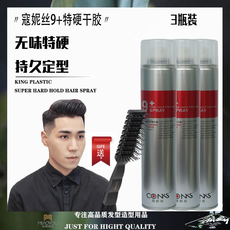 蔻妮丝420ML造型喷雾男女发型持久蓬松定型清香控油经典发胶干胶