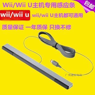 正品 全新wii感应条 wii wiiU感应器wii接收器 红外线感应条 原装