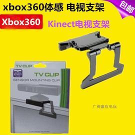 XBOX360 Kinect体感器支架 体感支架 kinect支架液晶LED电视支架图片