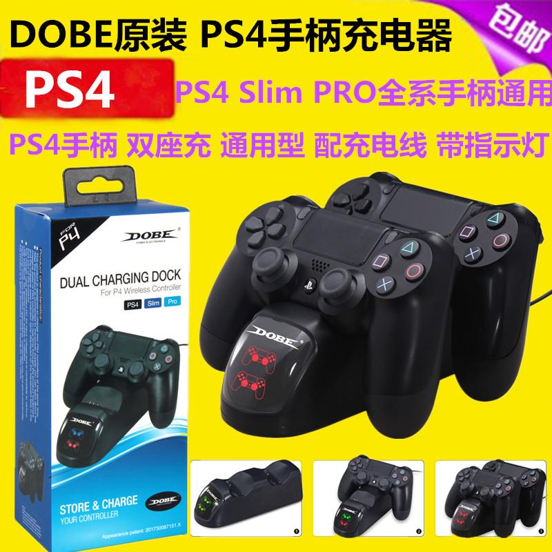DOBE原装 PS4手柄充电器 PS4 Slim PRO手柄座充 充电座 带指示手慢无