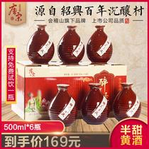 6绍兴黄酒唐宋陈半甜型整箱瓷瓶装特型糯米包邮特产500ml