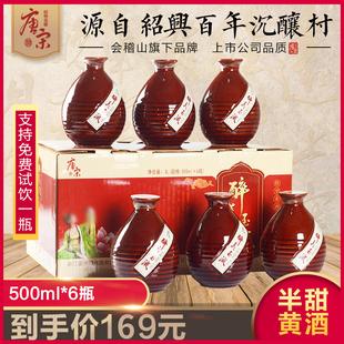 绍兴黄酒唐宋陈半甜型整箱瓷瓶装特型糯米包邮特产500ml*6价格