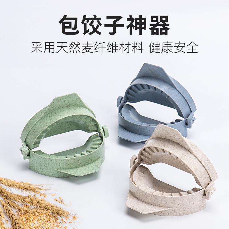墅乐包饺子神器 家用包饺子器花型 月牙形水饺饺子皮模具一套