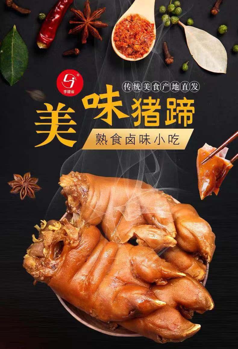 清丰李记猪蹄卤味真空猪脚猪手美味熟食零食小吃即食165g年货