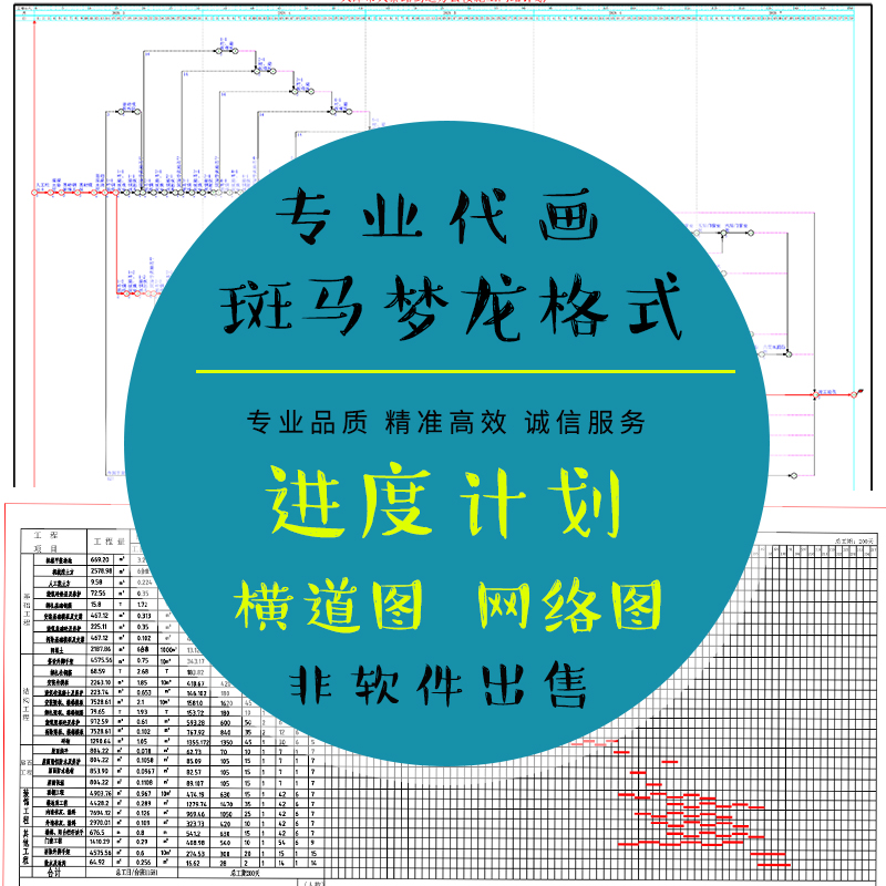 Professional drawing zebra dream dragon format bar chart single and double code time mark network chart