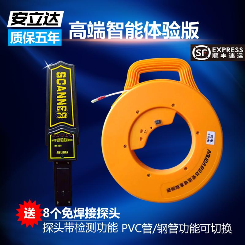 电工管道测堵仪 测铁管PVC管电线管堵塞线管排堵仪墙体探测器测堵