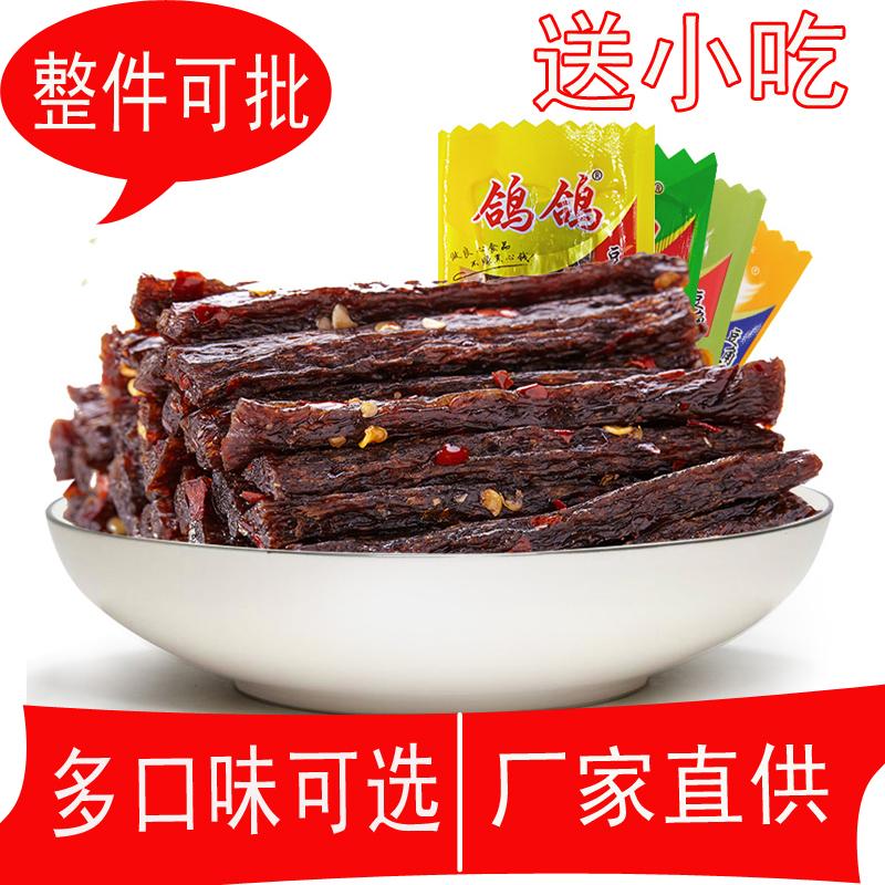 鸽鸽豆角干500g麻辣蒜香烧烤味手撕豆干辣条零食小吃江西鹰潭特产