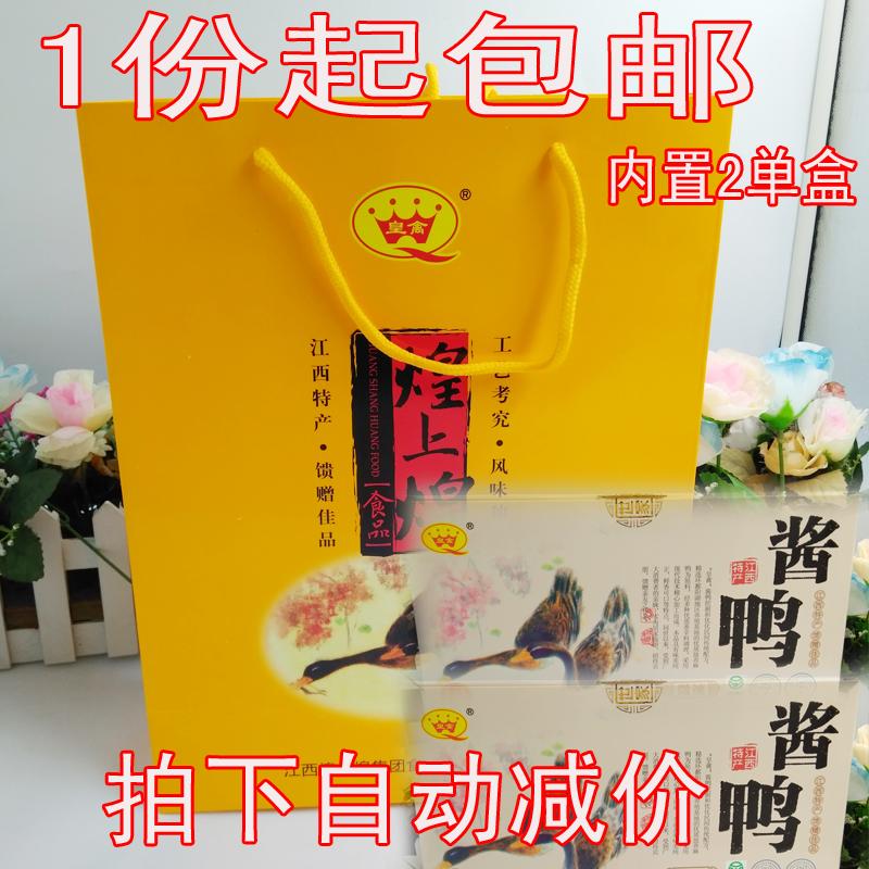 江西南昌特产煌上煌酱鸭礼盒2只装送礼 鸭肉即食礼品礼盒酱板鸭