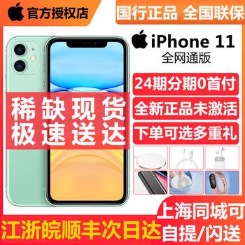 稀缺现货/ 24期分期apple 4g手机