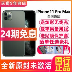 【24期免息/送无线充】apple手机
