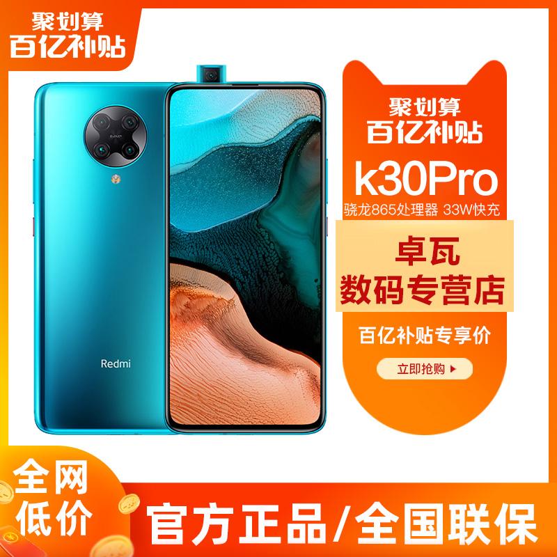 865系列骁龙k30小米官方旗舰官网小米5GProK30Redmi小米xiaomi手机K30Pro红米现货速发百亿补贴