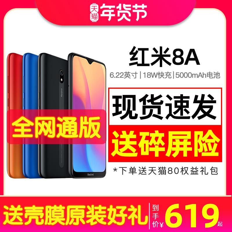 【限时直降4+64G闪降100元】Xiaomi/小米 Redmi 红米8A小米官方旗舰店官网正品note8pro学生智能千元老人手机