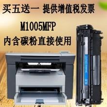 惠普m1005mfp硒鼓1020plus 激光墨盒1010 HP1018 一体机晒鼓