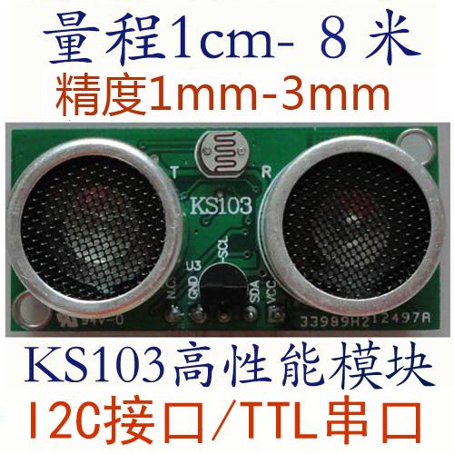 超声波模块超声波测距超声波传感器