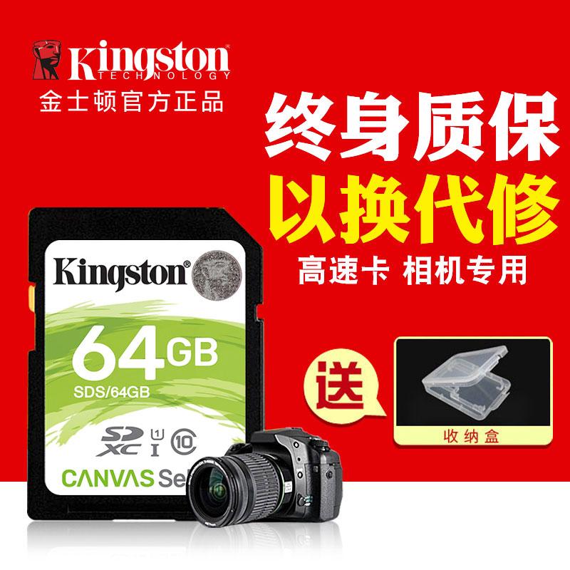 金士顿佳能单反相机存储sd千卡大卡gb储存卡6D 60D eos大80D m100 m6高速750d尼康d90机d5300照相机用内存64g
