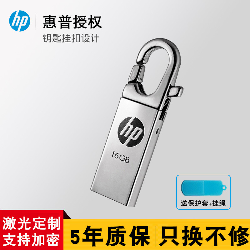 HP惠普16gu盘 品牌正品刻字款u盘个性创意女生款 车裁车载u盘电脑用挂钥匙扣u盘便携式 钥匙扣u盘16gb匙扣 车