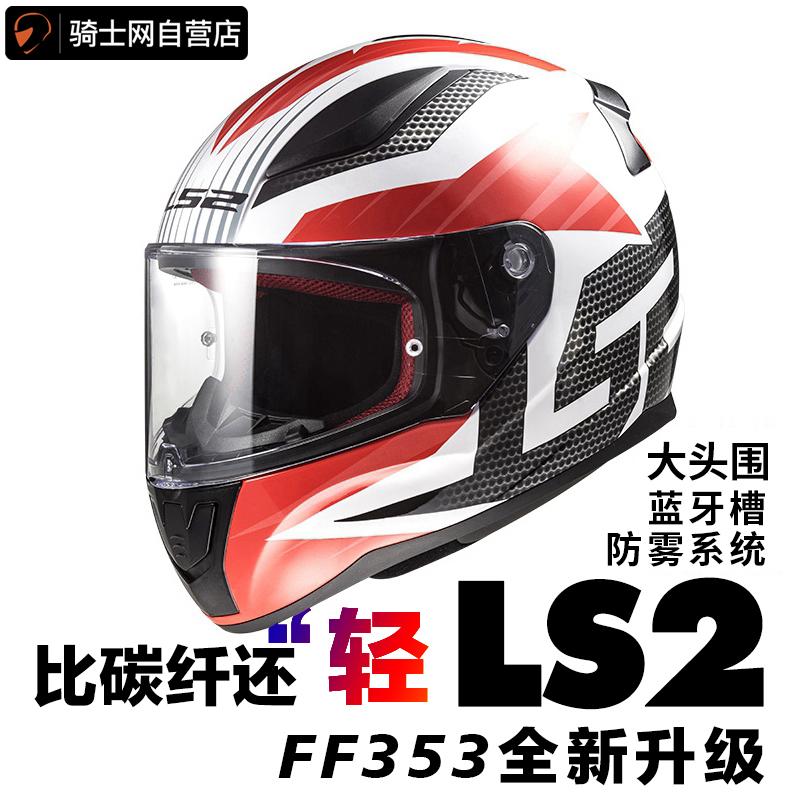 骑士网LS2摩托车头盔男加大码四季新款FF353超轻蓝牙耳机眼镜ECE