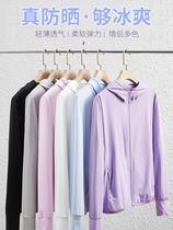 防晒衣女2020新款冰丝防紫外线夏季薄款针织长袖透气防晒服外套男