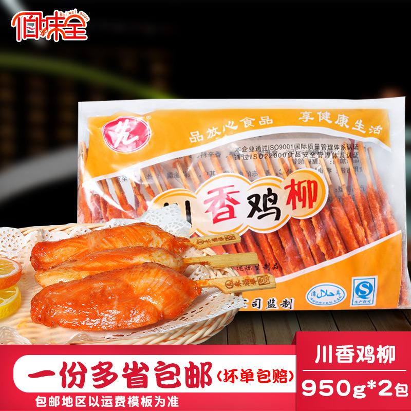 朱福华川香鸡柳950g*2包油炸小吃鸡柳烧烤串鸡肉串奥尔良风味50根