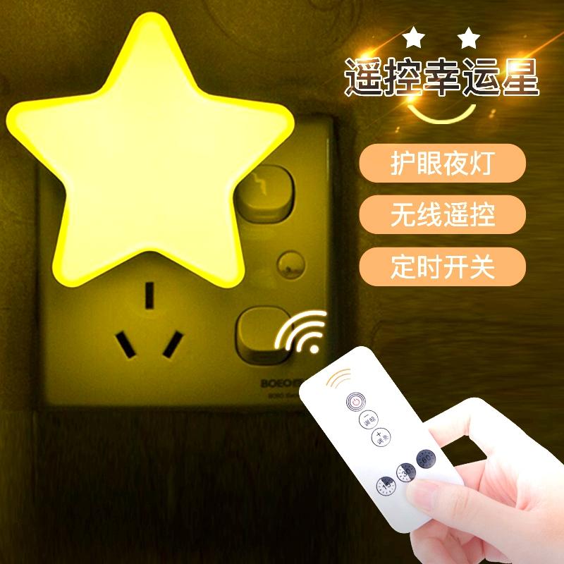 节能带开关遥控led调光卧室夜光灯券后13.80元