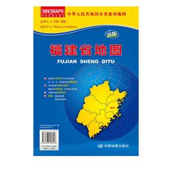 2020年全新版福建省地图 中国分省地图 大比例尺行政区划折叠便携带地图 高速公路网 铁路 机场等交通信息 详细至部分市县乡村