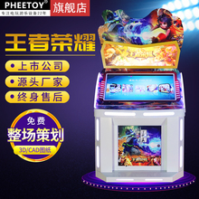 King glory arcade game machine coin machine home children large amusement machine animation video game city entertainment equipment