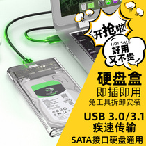 usb3.0透明移动硬盘盒2.5寸笔记本sata机械固态改装硬盘外接盒3.1