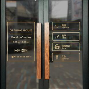 奶茶网红玻璃门橱窗贴纸 可定制文字图案营业时间美容美甲美睫服装