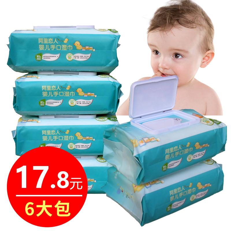 婴儿手口湿巾