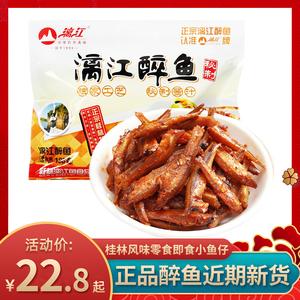 漓江醉鱼广西桂林特产零食小鱼仔