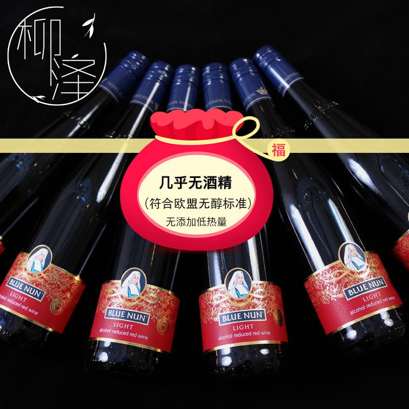 原瓶进口蓝仙姑脱醇红葡萄酒6瓶红酒整箱低醇非无醇零0.6度婚礼